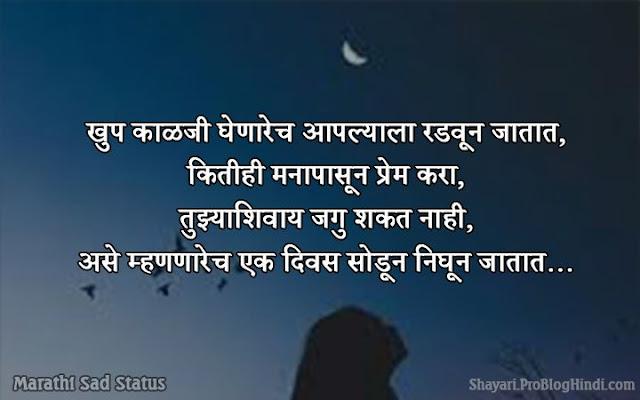 sad status in marathi for girl