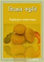 Hinger Kochuri by Bibhutibhushan Bandopadhyay