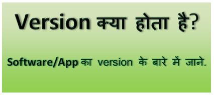 Software/App का Version क्या होता है? Version Meaning, Version Types, Operating System Version , Software Version,  Application Version, dtechin