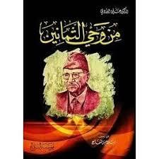 تحميل كتاب من وحي الثمانين pdf  د/علي الوردي