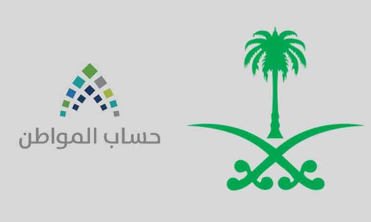تعرف على آخر موعد للتسجيل في حساب المواطن دفعة أكتوبر | حساب المواطن السعودي