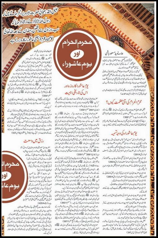 Read Muharram Article In Urdu. (Muharram-ul-haram Aur Youm-e-Ashura)