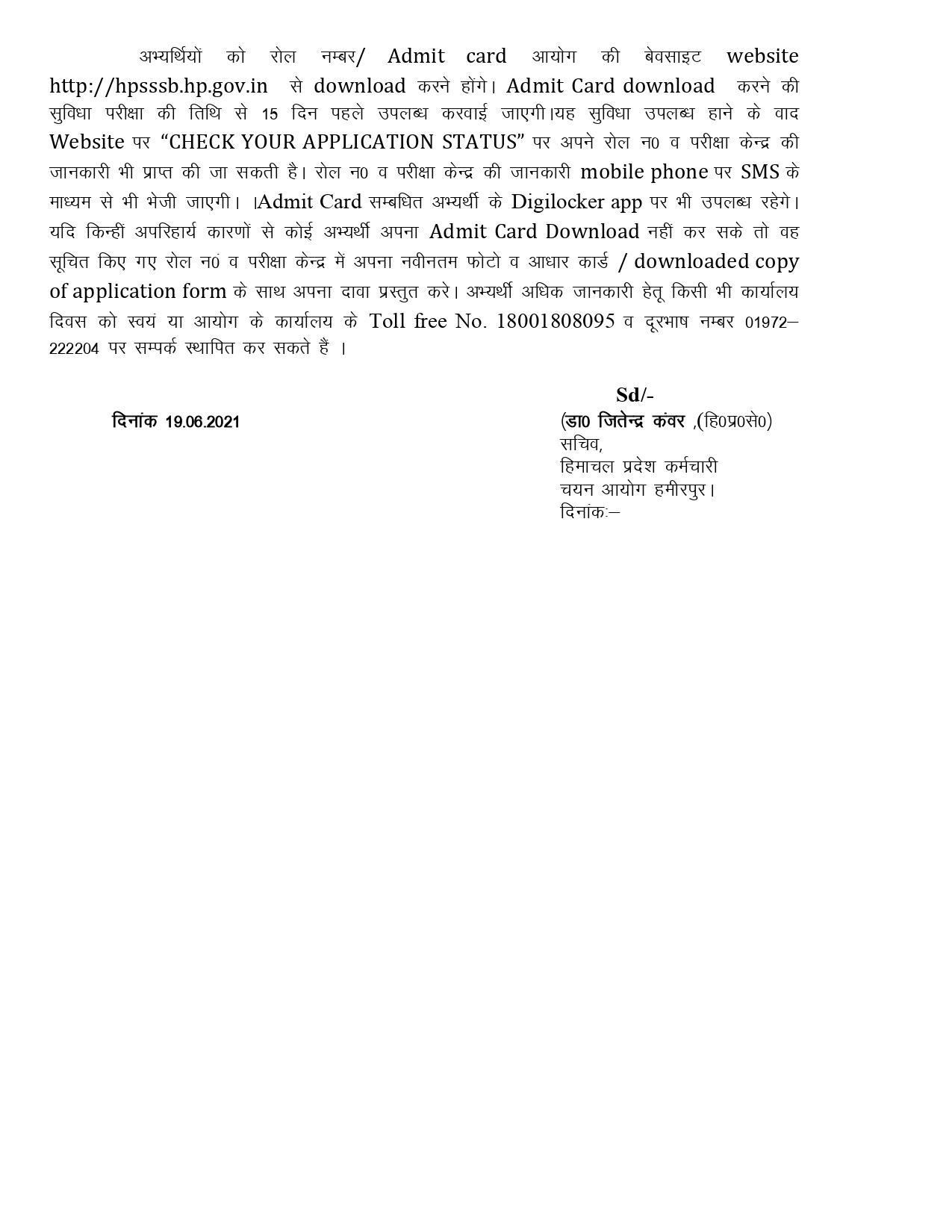 HPSSC Hamirpur written Exam new schedule 2021