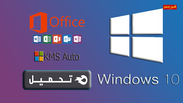 تحميل Windows 10 Enterprise بالتفعيل