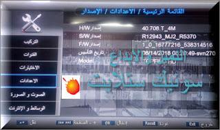 احدث ملف قنوات TOPFILD HD 999MINI