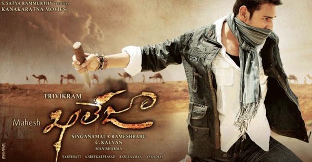 Mahesh Babu Telugu Comedy Movie Khaleja
