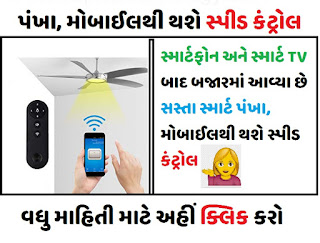 After smartphones and smart TVs, smart fans, mobiles will have speed control