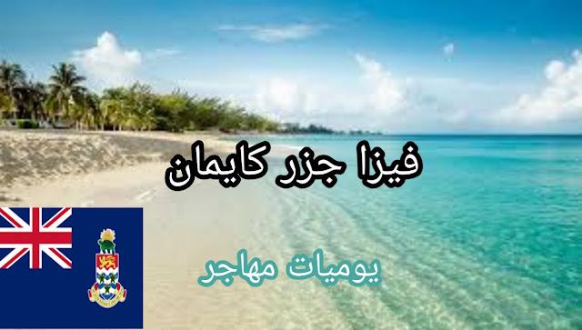 كيفية طلب تأشيرة جزر كايمان من الدول العربية