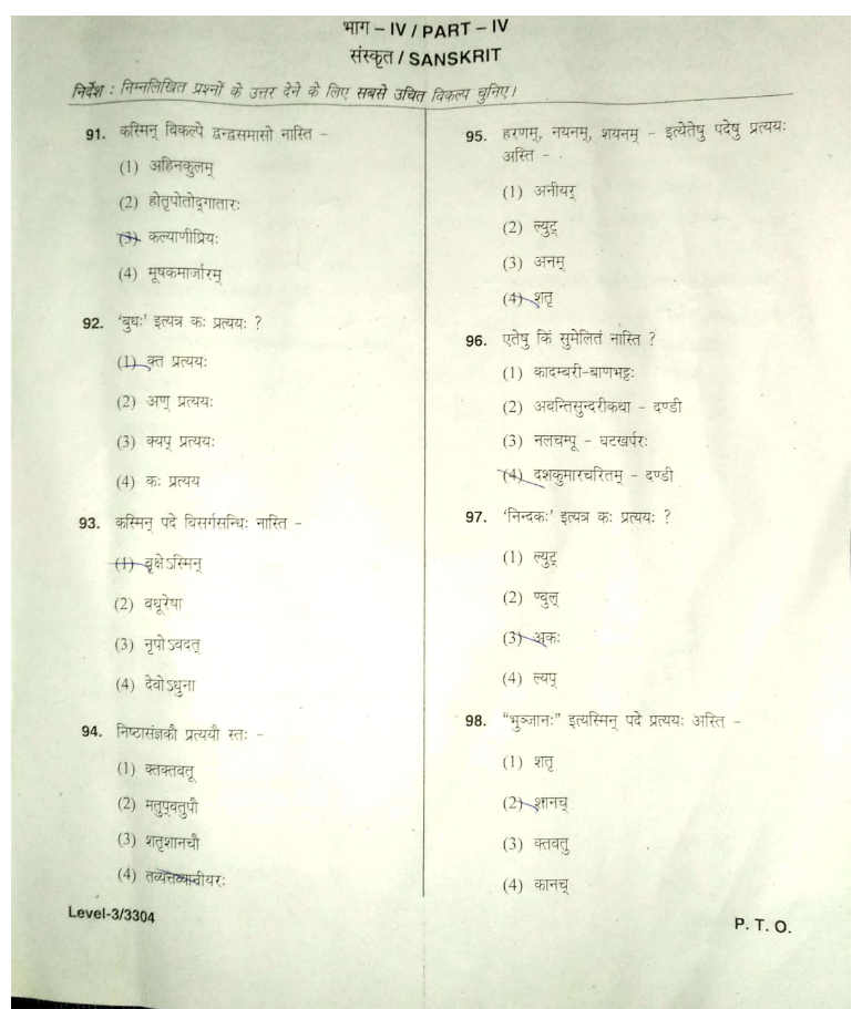 htet previous year question paper