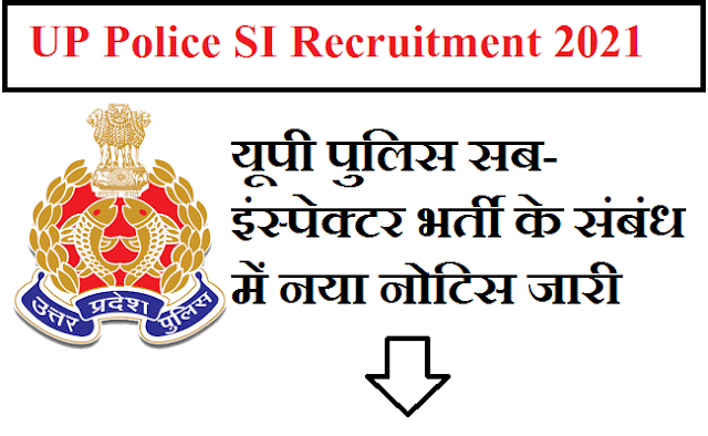 UP Police ASI Online apply 2021