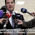 Διαδικτυακά μαθήματα αρχαίων ελληνικών «μόνο με 5 ευρώ» πουλάει ο Άδωνις Γεωργιάδης