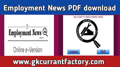 Employment News PDF, Employment News of this week PDF download