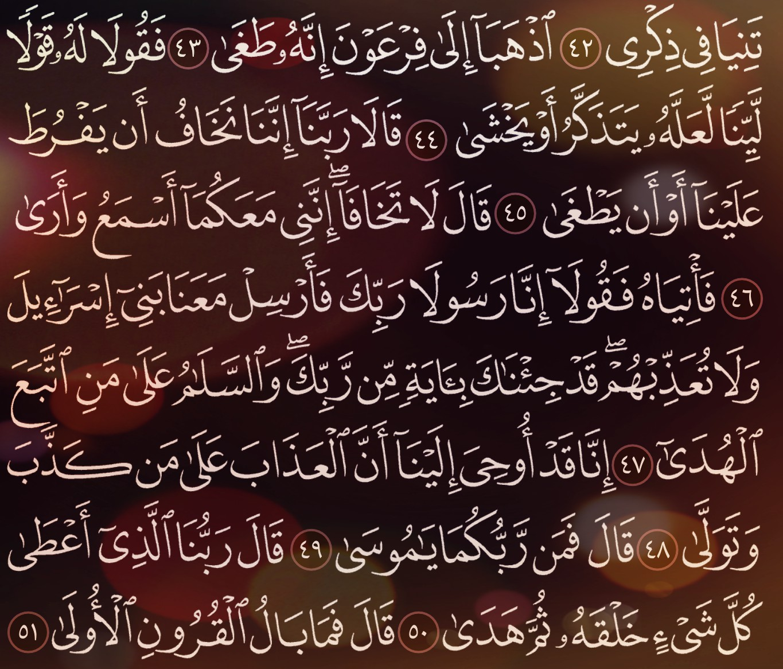 شرح وتفسير سورة طه surah Taha ( من الآية 38 إلى الاية 51 )