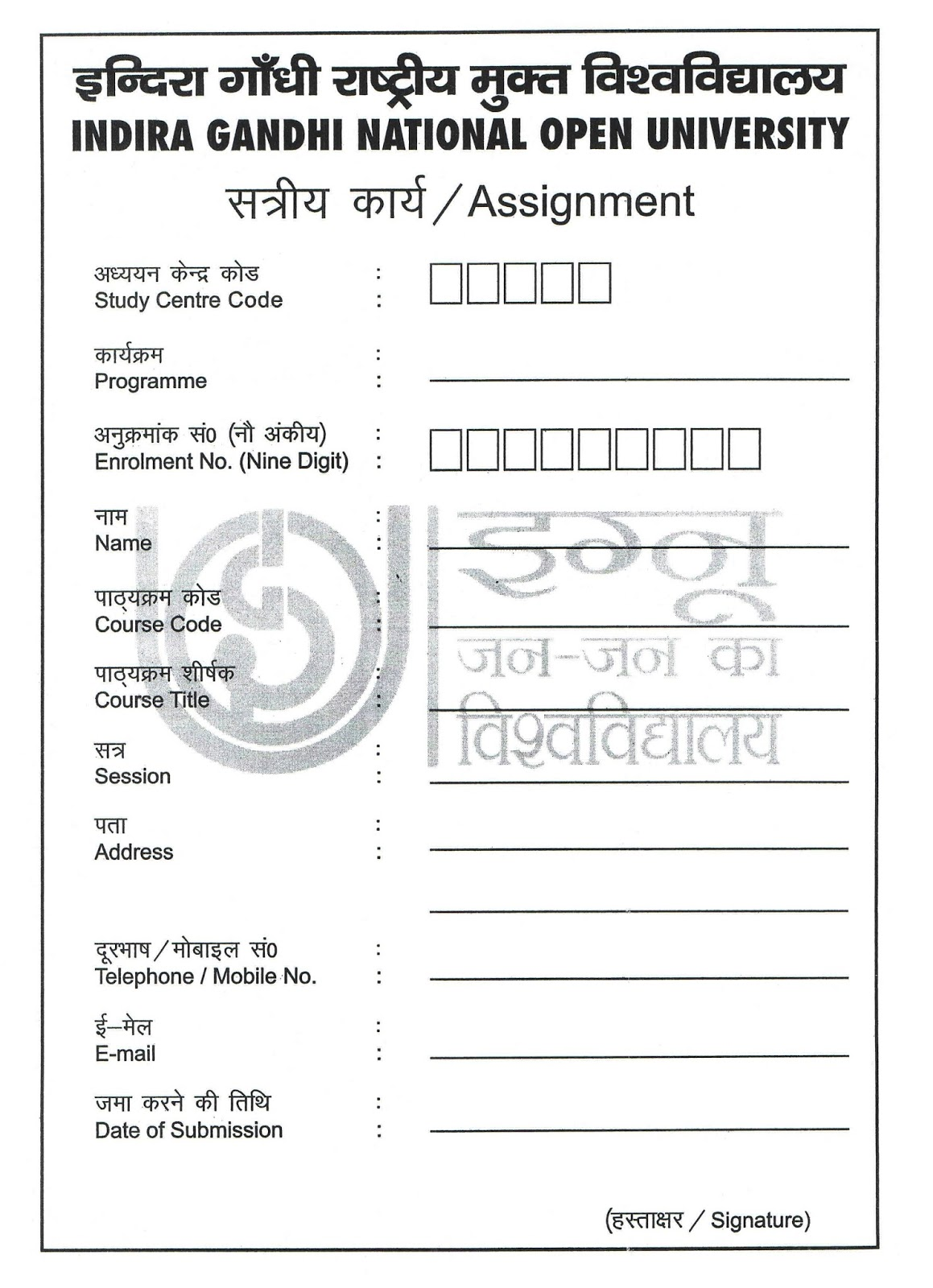 ignou assignment format We bring the complete detailed content of ignou ma english literature course  from syllabus, assignments, exam schedule to study materials.
