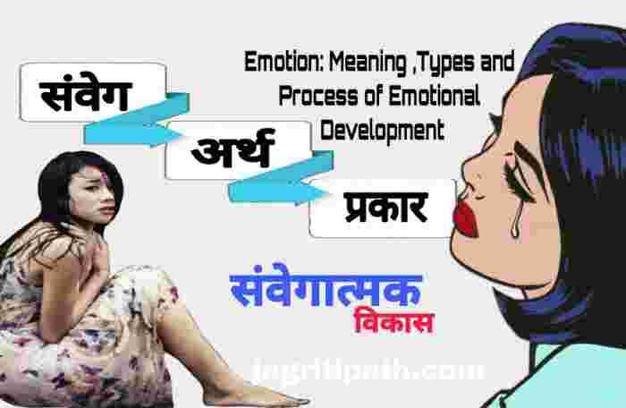 Emotion momentum