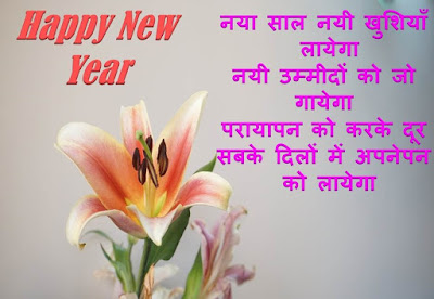 Happy New Year Best Wishes For Lover in Hindi