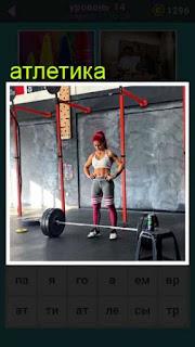 женщина в спортивном зале занимается атлетикой со штангой игра 667 слов 14 уровень