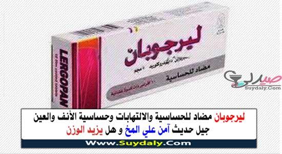 ليرجوبان أقراص لعلاج الحساسية والالتهابات فوائده وأضراره Lergopan Tablets السعرو البديل في 2020