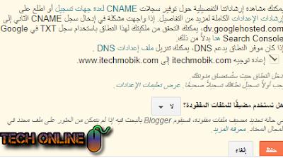 كيفية تفعيل توجيه الموقع ليعمل بي www وبدون www من خلال بلوجر