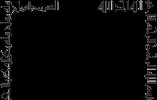 Kaligrafi PNG