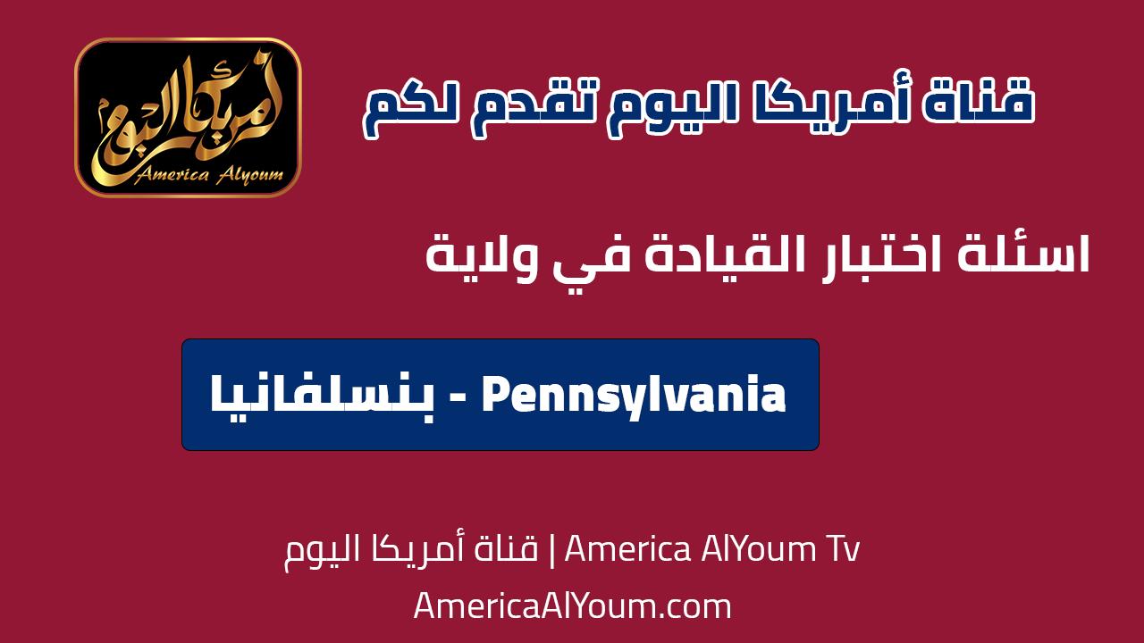 35 سؤال من اختبار رخصة القيادة بولاية بنسلفانيا بالعربي واجاباتهم