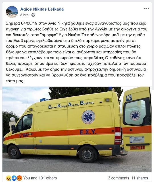 """Το κείμενο: """"Σήμερα 04/08/19 στον Άγιο Νικήτα χάθηκε ενας συνάνθρωπος μας που είχε ανάγκη για πρώτες βοήθειες.Ειχε έρθει από την Αγγλία με την οικογένειά του για διακοπές στον """"όμορφο"""" Άγιο Νικήτα.Το ασθενοφόρο μαζί με την ομάδα του Εκαβ έμεινε εγκλωβισμένο στα διπλό παρκαρισμένα αυτοκίνητα σε δρόμο που απαγορεύεται η σταθμευση στο χωριο μας.Σαν απλοι πολίτες θέλουμε να καταλάβουμε ποιο είναι οι άνθρωποι και υπηρεσίες που θα πρέπει να ελέγχουν και να τιμωρούν τους παραβάτες.Ο καθένας κάνει ότι θέλει,παρκάρει όπου βρει και δεν τιμωρείται σχεδόν ποτέ.Αυτο τον τουρισμό θέλουμε....Καλούμε τον δήμο,την αστυνομία-τροχεα,την δημοτική αστυνομία να συνεργαστούν και να βρουν λύση σε ένα πρόβλημα που προσβάλει τον τόπο μας."""""""