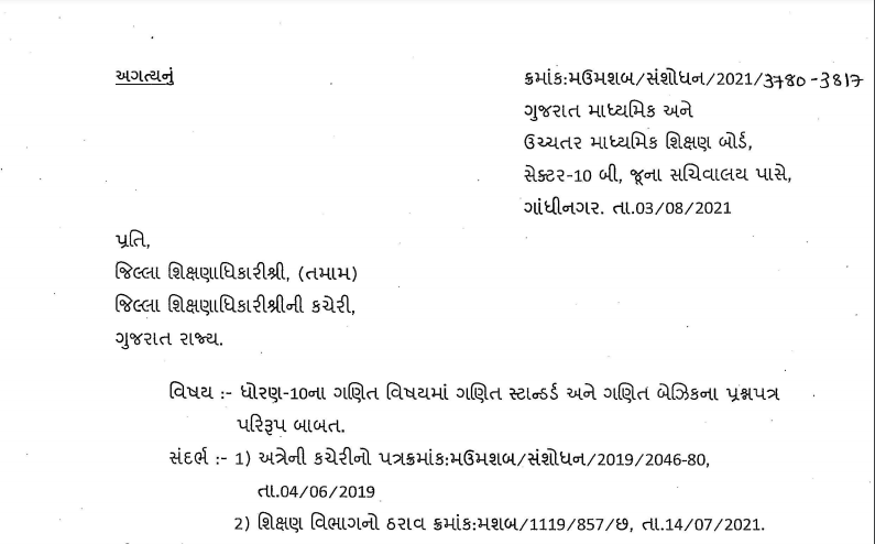 GSEB Std. 10th Mathematics Basic & Mathematics Standard Question Paper Circular 2021
