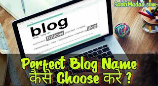 Blog Name Kaise Choose Kare | How to Choose Perfect Blog/Domain Name in Hindi