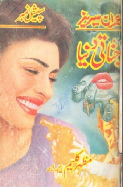 jinnati-dunya-imran-series-pdf-download