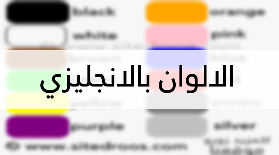 الالوان بالانجليزي والعربي