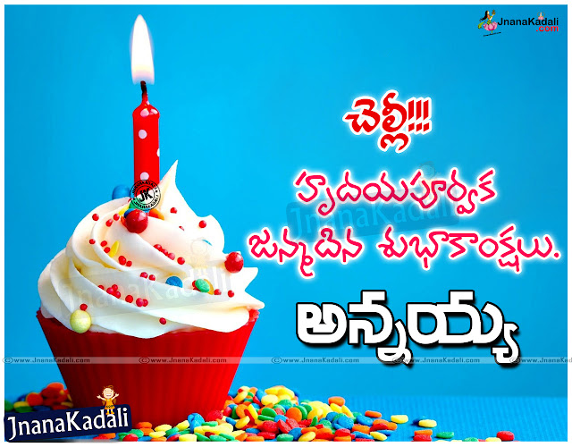 Here is a Telugu Happy Birthday Images for sister, Telugu Quotes Happy Birthday Wishes for sister,Happy Birthday Quotes in Telugu for sister,Best Happy Birthday Greetings in Telugu for sister,Happy Birthday Thought in Telugu for sister, Telugu Happy Birthday Greetings for sister,Telugu Happy Birthday Sayings for sister,Happy Birthday Hd Wallpapers for sister,Happy Birthday Wallpapers for sister in telugu,Happy Birthday Motivationa Quotes in Telugu for sister, Happy Birthday Inspiration Quotes in Telugu.