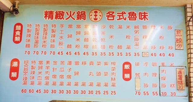 國香園素食菜單