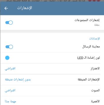 اشعارات المجموعات برنامج تلغرام