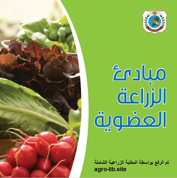 كتاب الزراعة العضوية
