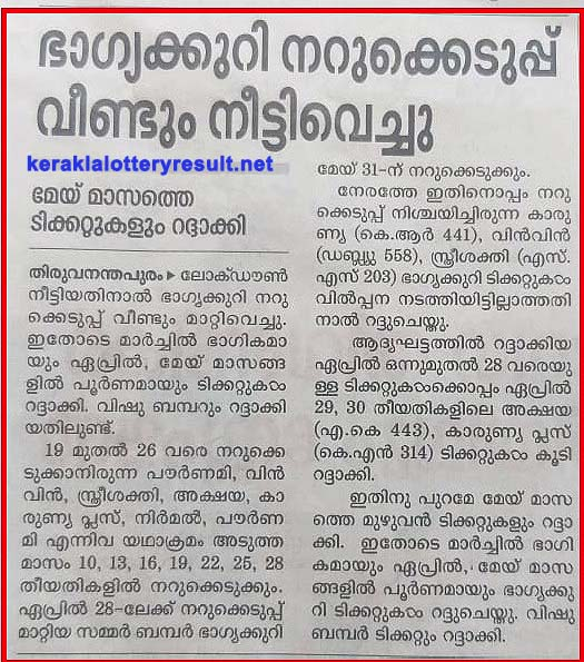 Kerala Lottery New Postponed Draw date 10/5/20 to 31 May 2020