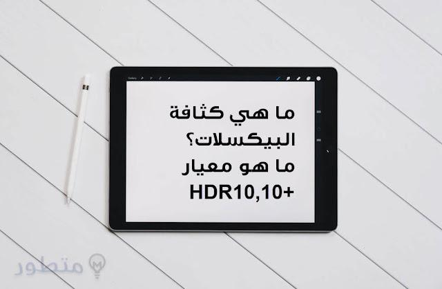 ما هي كثافة البيكسلات وتقنية HDR10 فى الشاشات