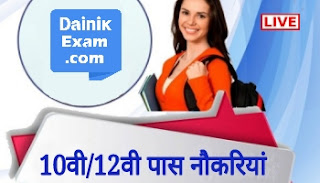 ISRO SAC Various Recruitment 2020 – Apply Online 55 Scientist, and Other Posts, ISRO Jobs 2020, Dainik Exam com