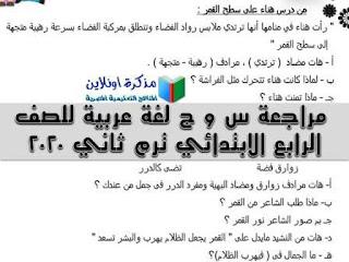 مراجعة لغة عربية للصف الرابع الابتدائي الترم الثانى 2020 س و ج