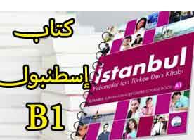 كتاب إسطنبول لتعلم اللغة التركية