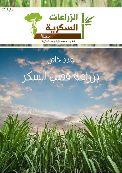 مجلة الزراعات السكرية : عدد خاص زراعة قصب السكر