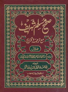 Sahih Muslim Urdu Complete Pdf