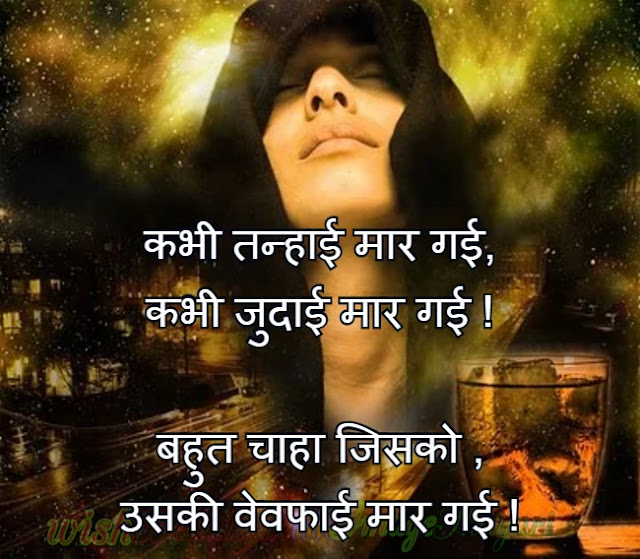 Bewafa Shayari in Hindi For Love Image Download
