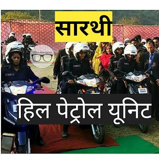 Sarthi - Hill petrol Unit (उत्तराखंड के पहाड़ी क्षेत्रों में पुलिस पेट्रोल यूनिट)