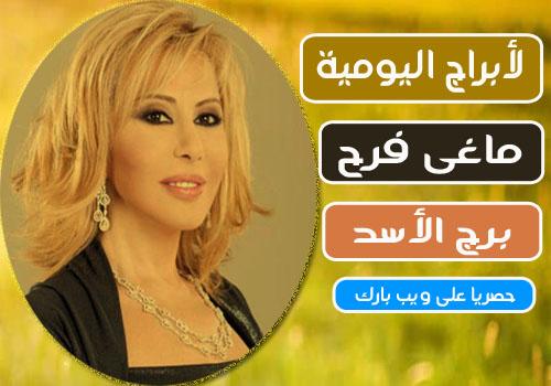 برج الأسد اليوم الثلاثاء 22/12/2020 ماغى فرح   برج الأسد حظك اليوم 22 ديسمبر 2020 من ماغى فرح