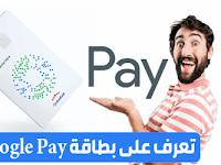 تعرف على بطاقة Google Pay من جوجل المنافسة لبطاقة Apple