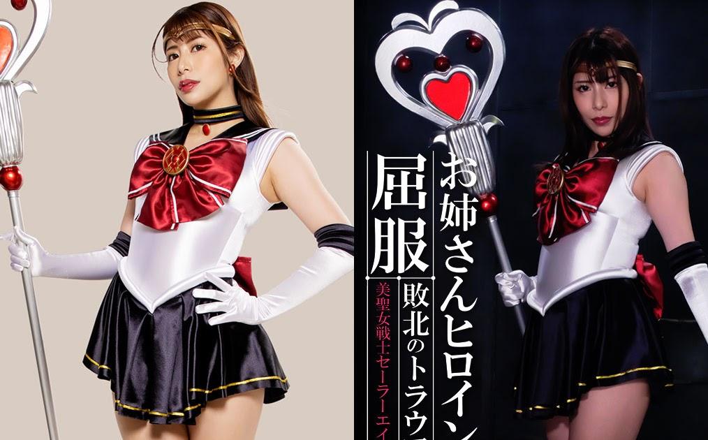 GHMT-67 Girl Heroine Give up -Kekalahan Trauma -Sailor Aile