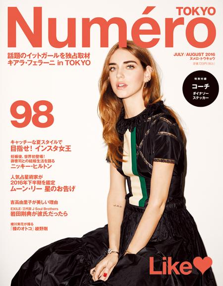 Fashion Model, @ Chiara Ferragni & Nicky Hilton for Numéro Tokyo #98 July/August 2016