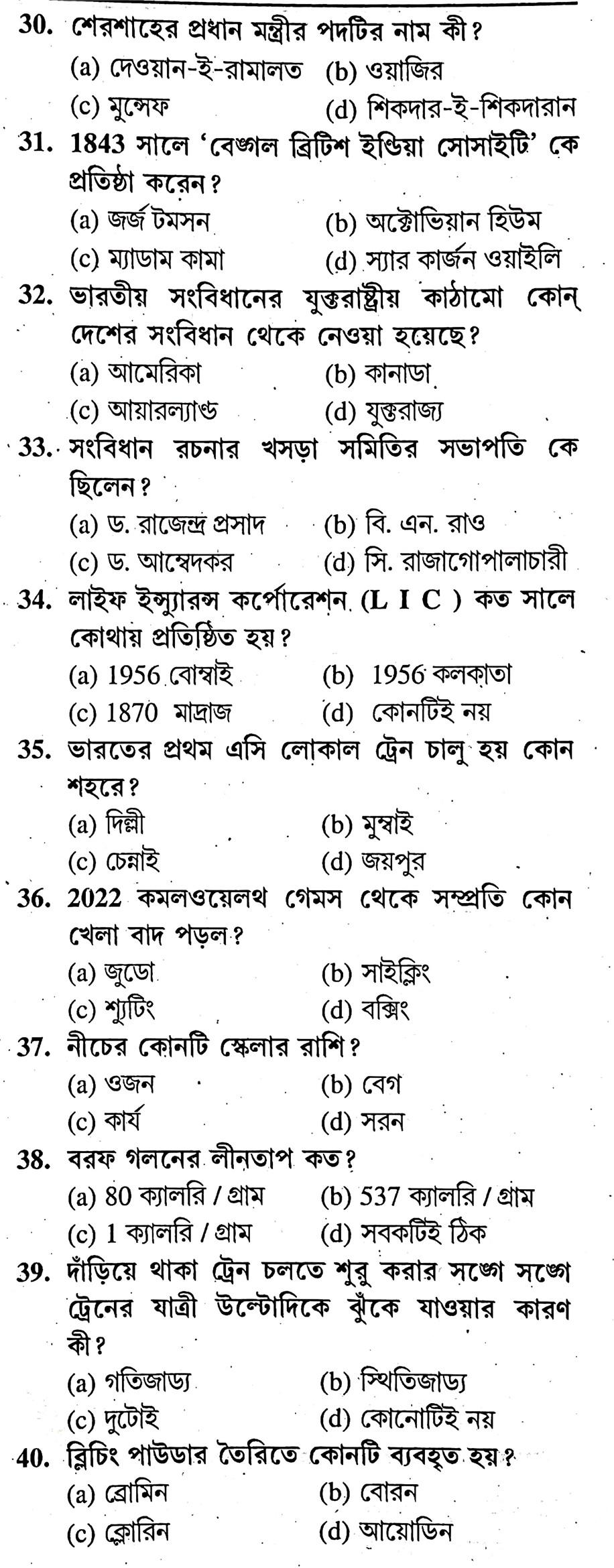 West Bengal Police Constable Preliminary Practice Set - 12 In Bengali || পশ্চিমবঙ্গ পুলিশ কনস্টেবল প্রিলিমিনারী প্র্যাকটিস সেট -১২ - WBCS Notebook
