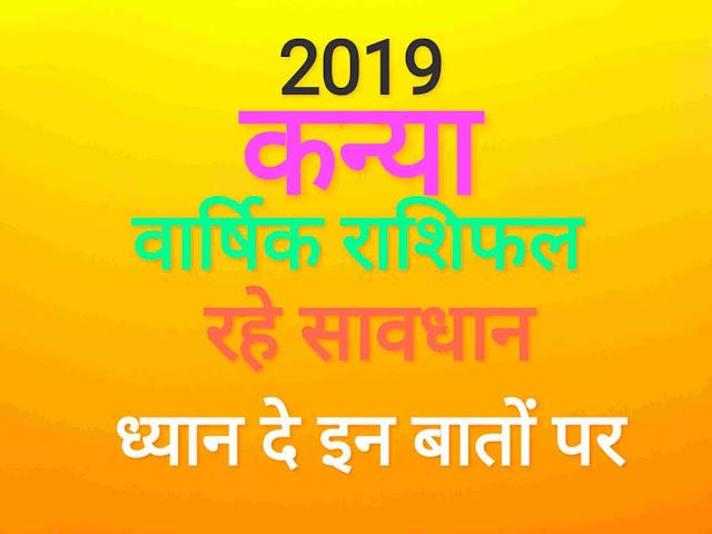 2019 कन्या राशी]रखे इन बातों का ध्यान  virgo