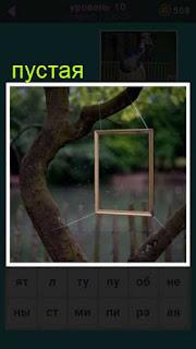 пустая рамка висит между деревьев привязанная веревками 667 слов